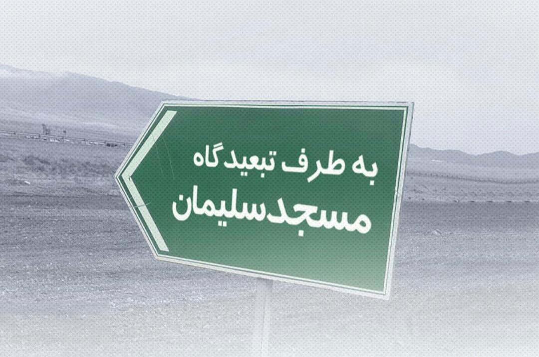 """"""" تبعیدگاه"""" ؛ لقب جدید مسجدسلیمان در لیست شهرهای کشور + لیست"""