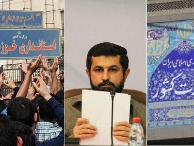 چرا خوزستان رتبه آخر ارزیابی وزارت کشور را کسب کرد؟