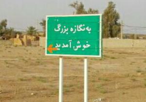 مشکلات «آب آشامیدنی» در خوزستان تمامی ندارد