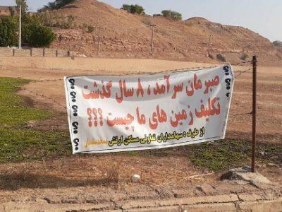 بلاتکلیفی خریداران زمینهای مسکن هوانیروز ارتش در مسجدسلیمان + تصاویر