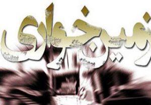 احداث ساختمان در مسیر سیلاب / در مسجدسلیمان چه خبر است؟