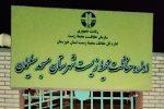 سرقت دوباره از اداره حفاظت محیط زیست مسجدسلیمان در سایه غفلت مسئولین