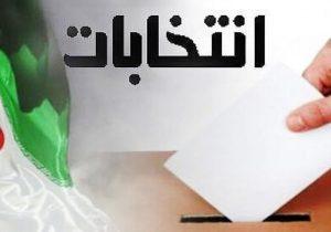 ارائه گواهی سوء پیشینه برای داوطلبان انتخابات