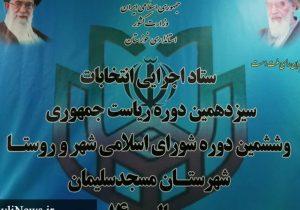 کاندیداتوری شورای شهر، سرگرمی جدید در مسجدسلیمان!؟
