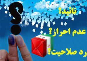 احتمال رد صلاحیت برخی نامزدهای انتخابات شورای شهر مسجدسلیمان قوت گرفت