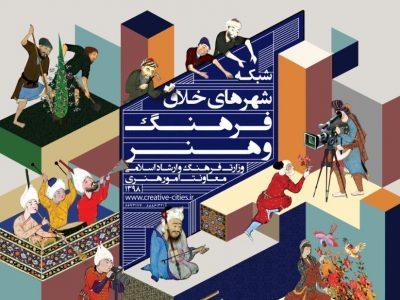 شهرستان مسجدسلیمان به عنوان شهر خلاق فرهنگ و هنر در حوزه هنرهای نمایشی معرفی شد
