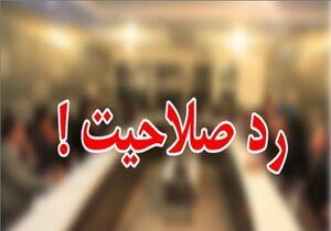 چهار عضو شورای شهر مسجدسلیمان رد صلاحیت شدند