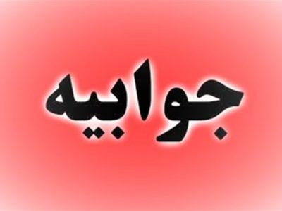 جوابیه روابط عمومی شبکه بهداشت و درمان شهرستان مسجدسلیمان