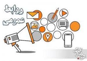 اهمیت و جایگاه روابط عمومی در سازمان ها و ادارات