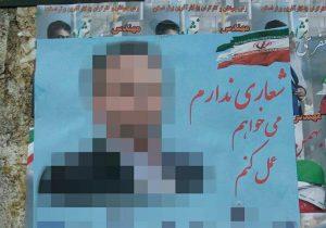 پیام های مناسبتی، ویترین خالی کاندیداهای انتخابات شورای شهر