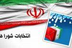 انتخابات شورای شهر عیار فرماندار مسجدسلیمان را مشخص کرد