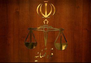 اهتمام ویژه عدلیه برای توسعه فرهنگ صلح و سازش