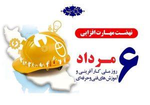 پیام تبریک مدیر مرکز فنی و حرفه ای مسجدسلیمان به مناسبت فرا رسیدن هفته ملی مهارت