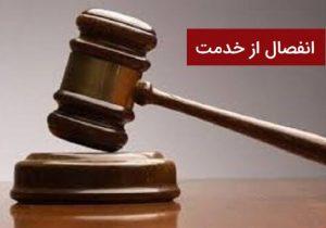 مدیر شبکه بهداشت و درمان مسجدسلیمان به انفصال از خدمات دولتی محکوم می شود