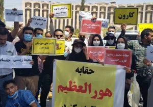 تجمع فعالین محیط زیست در اعتراض به عدم تأمین حقابه هورالعظیم +تصاویر