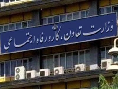 خوزستان و وزارت تعاون ،کار ورفاه اجتماعی