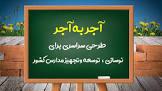 "آغاز پویش سوم طرح ""آجر به آجر"" در خوزستان"