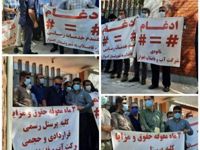 اعتراض کارکنان شرکت آب و فاضلاب اهواز نسبت به عدم پرداخت حقوق معوقه کارکنان رسمی
