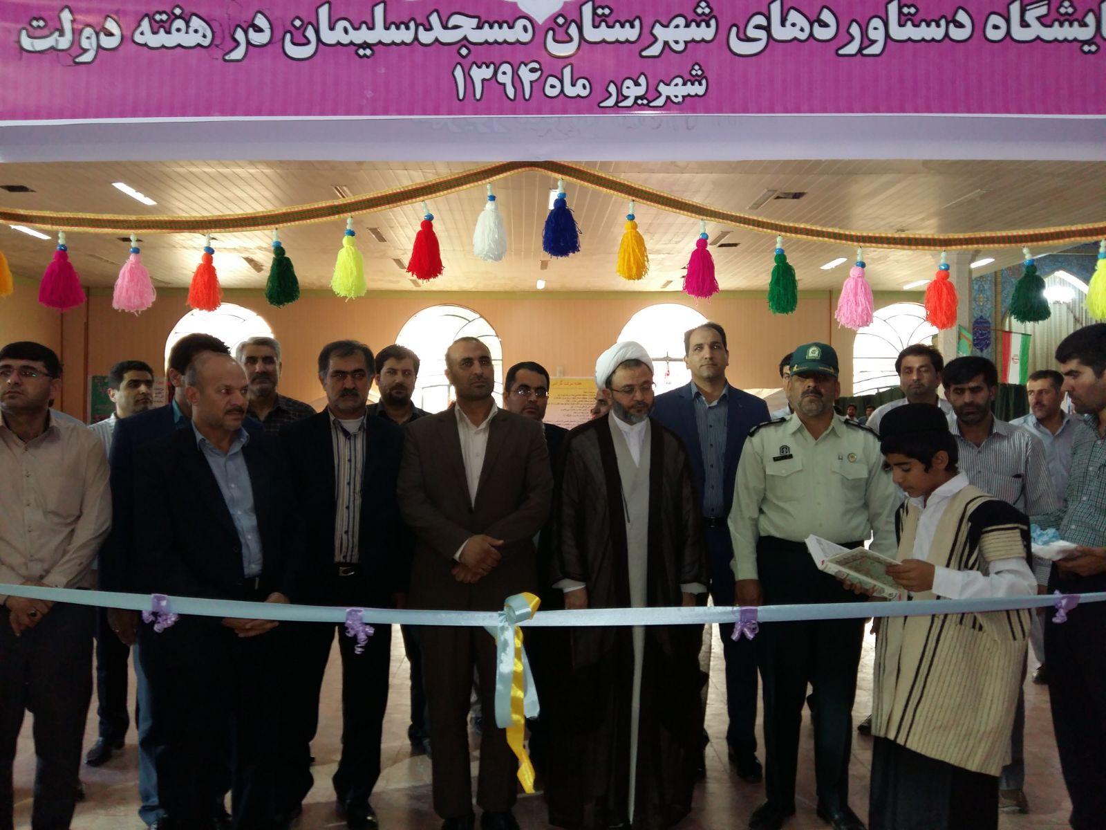 گزارش تصویری افتتاح نمایشگاه دستاوردهای شهرستان مسجدسلیمان در هفته دولت