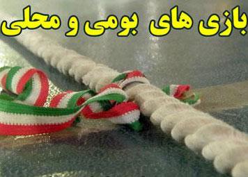 برگزاری جشنواره بازیهای بومی و محلی خوزستان با عنوان « دا » در بخش سوسن