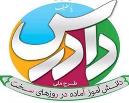 طرح دادرس در شهرستان مسجدسلیمان اجرا می شود + تصاویر