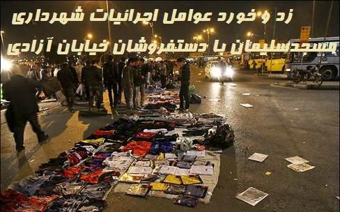 اعمال قانونی که به زد و خورد منجر شد… !؟/ درگیری دستفروشان خیابان آزادی با عوامل اجرائیات شهرداری