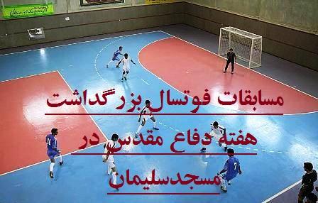 پایان مسابقات فوتسال بزرگداشت هفته دفاع مقدس با قهرمانی تانک سازی مسجدسلیمان +تصویر